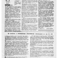 056_bajtel-88-4_06-200x200 numer 7     kwiecień 1987