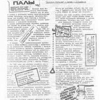 174_bajtel-89-02_12-200x200 numer 17     luty 1989