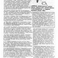 181_bajtel-89-03_03-200x200 numer 18     marzec 1989