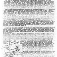 192_bajtel-89-03_14-200x200 numer 18     marzec 1989